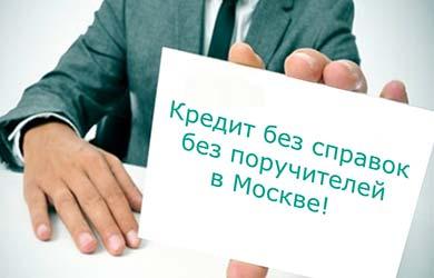 взять кредит в Москве без справок и поручителей