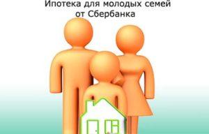 Ипотечный кредит для молодой семьи от Сбербанка