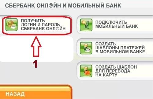 получение логина и пароля сбербанк онлайн через терминал