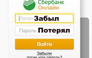 восстановление доступа к услуге сбербанк онлайн