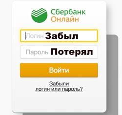 как восстановить пароль и логин к сервису Сбербанк Онлайн