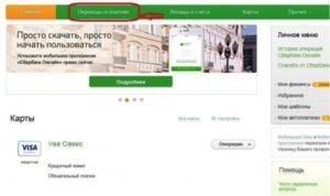переводы и платежи сбербанк онлайн