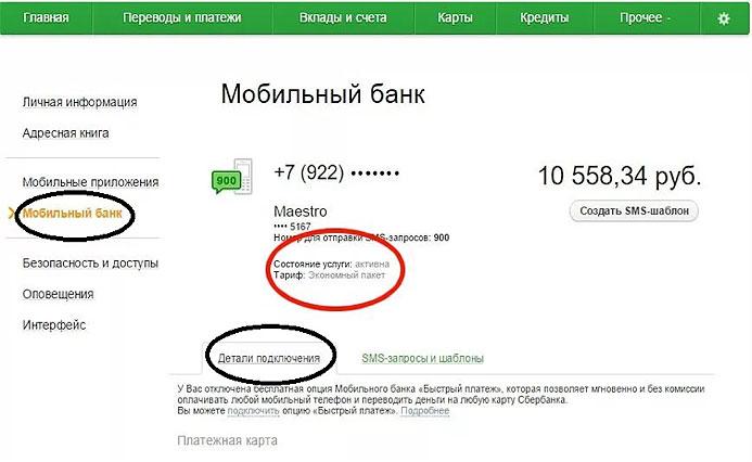 как подключить смс-оповещения по карте Сбербанка через интернет сайт