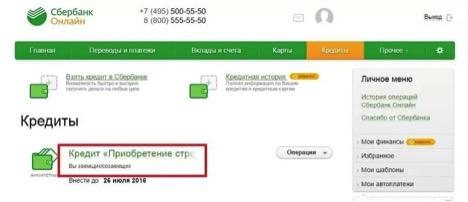 онлайн погашение кредита Сбербанк