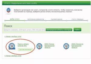 Поиск и оплата налогов через Сбер Онлайн